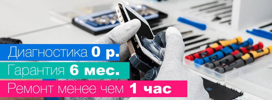 выездной ремонт айфонов